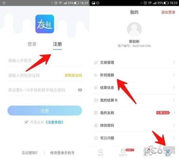 友刷iOS