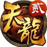 天龙3D腾讯版v1.750.0.0