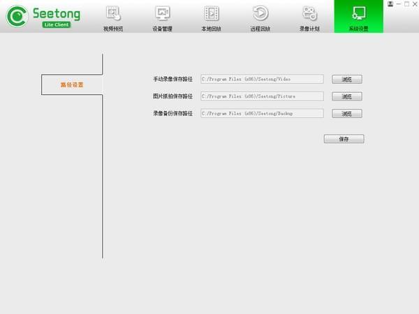 seetong(天视通电脑客户端)
