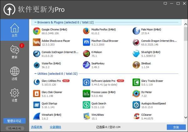 Glary Software Update Pro(软件更新器)