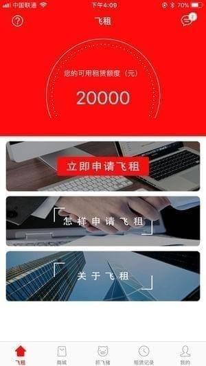 飞租分期app