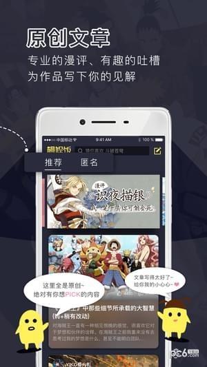 鳗娱饭app下载