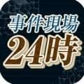 事件现场24时-v1.0
