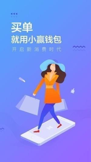 小赢钱包app
