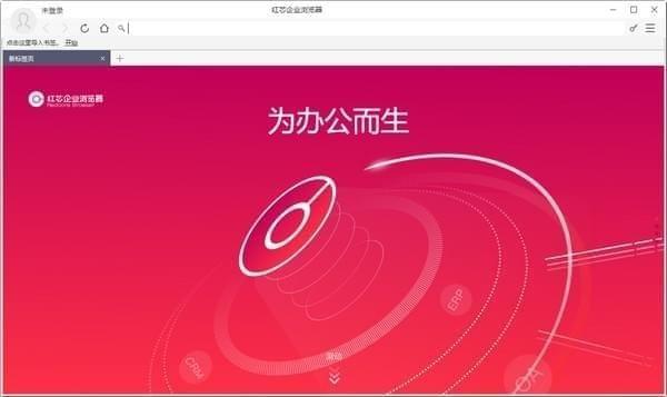 红芯企业浏览器