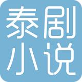 泰剧小说 安卓版v1.0.5