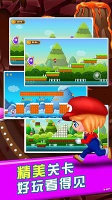 玛丽跑酷游戏下载