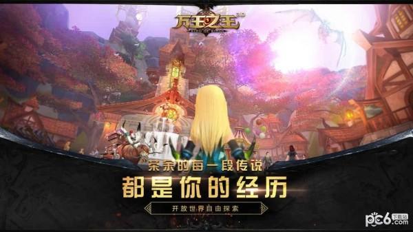 万王之王3D电脑版