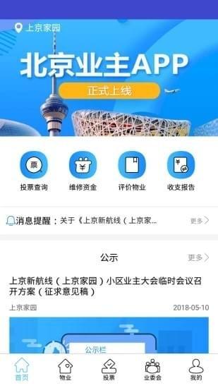 北京业主服务
