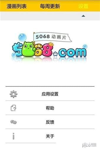 5068动漫屋展示图