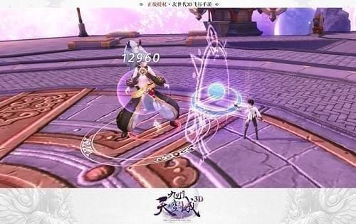 九州天空城3D手游官网下载