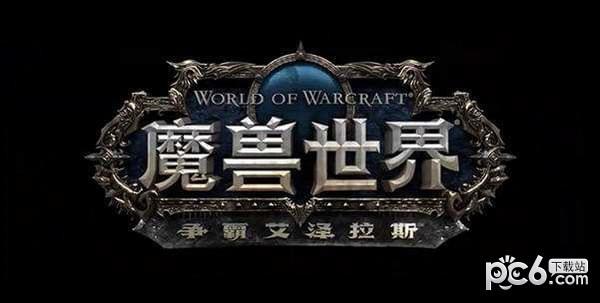魔兽世界8.0