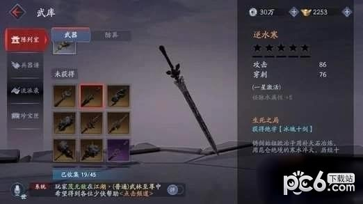 流星蝴蝶剑