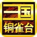 三国铜雀台手游