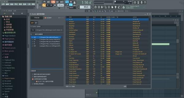 水果音乐制作软件中文版