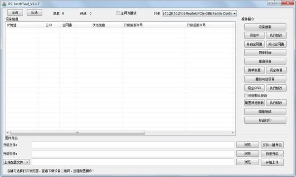 IPC BatchTool(IPH批量修改工具)