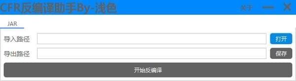 CFR反编译助手