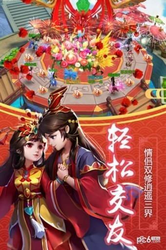 仙道西游九游版下载