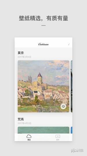 cutisan安卓版下载