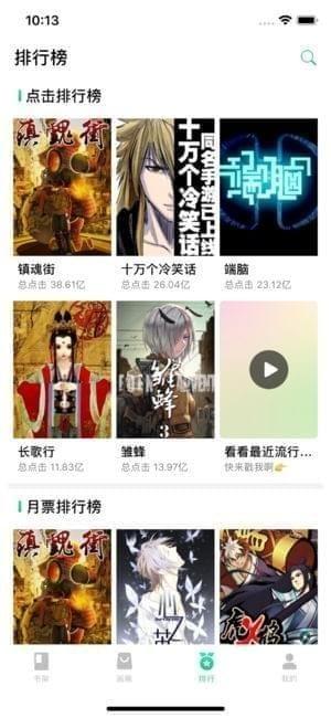 DD动漫app