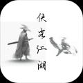 侠客江湖 安卓版v1.0