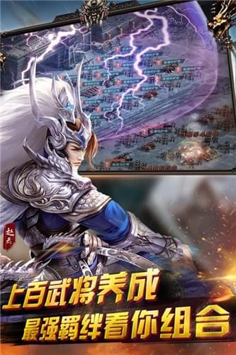 英雄三国志游戏下载