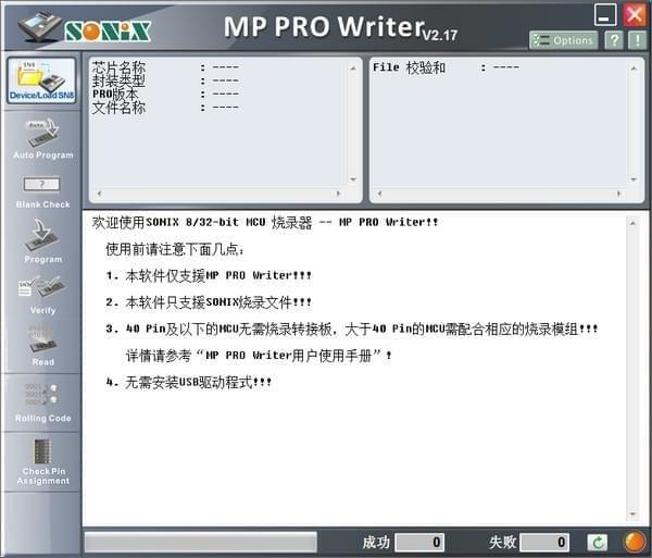 MP PRO Writer(松翰单片机烧录工具)