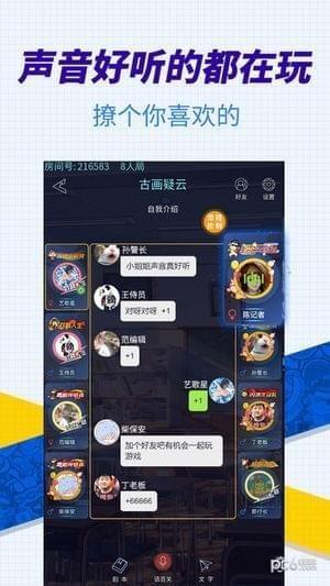 戏精大侦探app下载