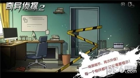 奇异侦探2游戏下载