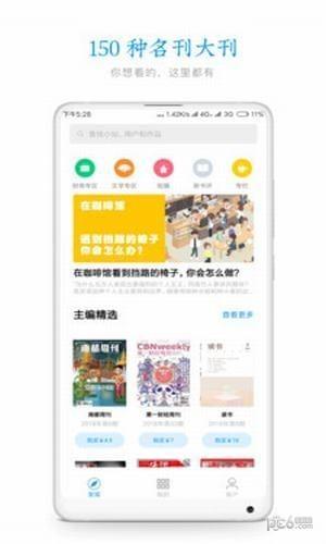 葫芦杂志app下载