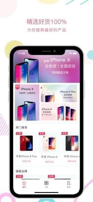 租东东app