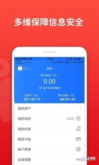 中民I基金app下载