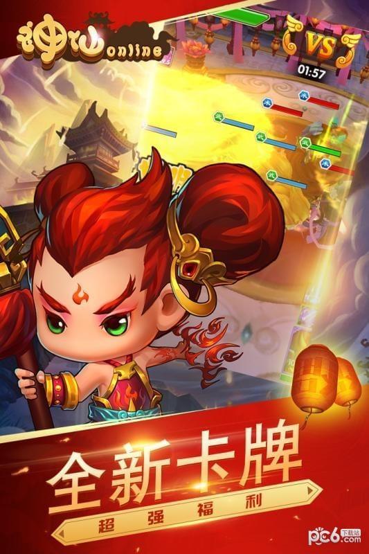 神仙online电脑版v1.4.1