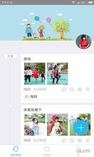 宝贝启步app后三组6该怎么倍投