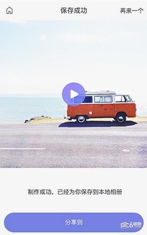 映秀短视频编辑app