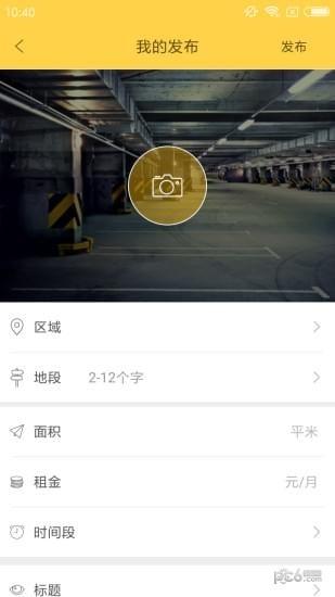 车位出租app下载