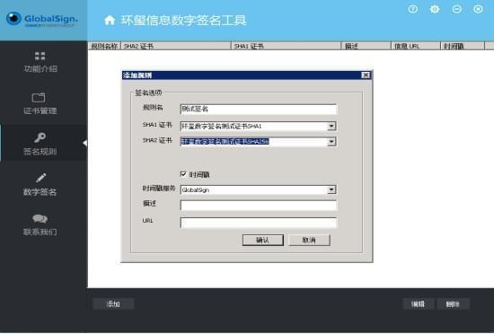 环玺信息数字签名工具