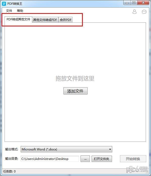 Apowersoft PDF Converter