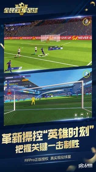全民冠军足球电脑版