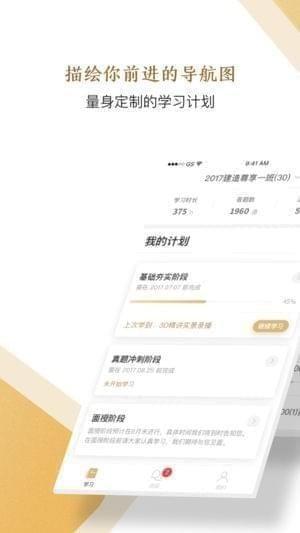 精进学堂app