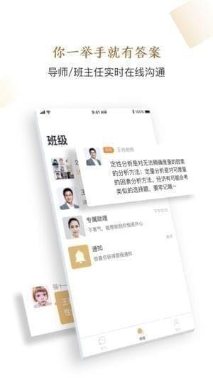 精进学堂嗨学网下载