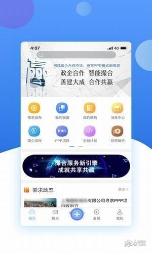 建融智合 亚博体育bet手机版下载v1.0.3图1