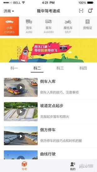 龙华驾考速成iOS