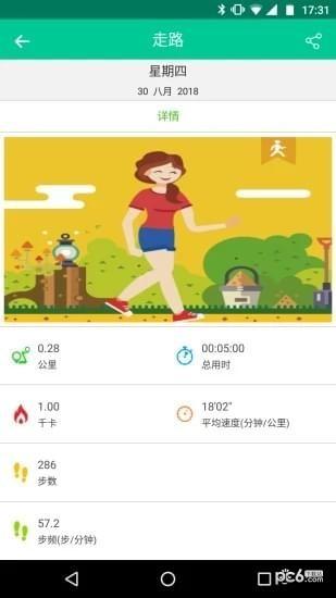 联想健康手表