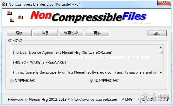 NonCompressibleFiles(压缩文件创建工具)