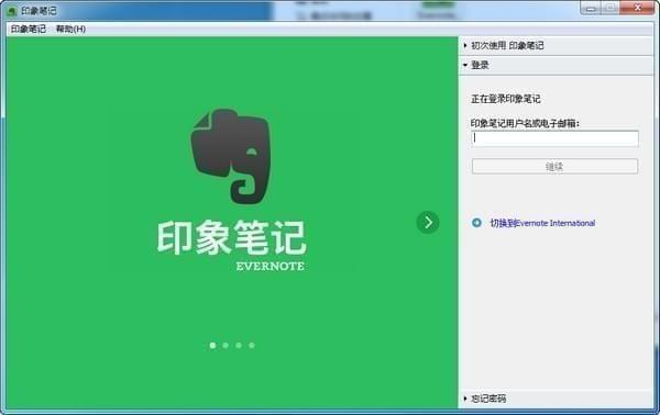 印象笔记下载|EverNote(印象笔记)下载 v6.17.5.8281官方中文版
