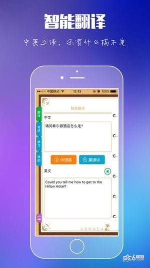 出国旅游英语iOS