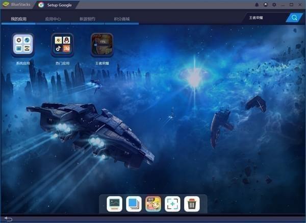 蓝叠安卓模拟器4(BlueStacks)