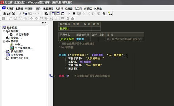 易语言5.8破解版