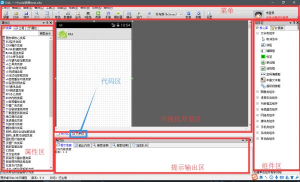 最新版E4A易安卓V6.3中文编程及 E4A本地注册机破解工具免费下载